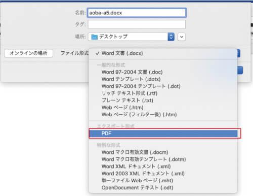 MacのPDF保存方法1