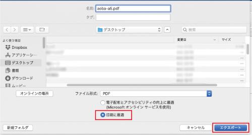 macのPDF保存方法2