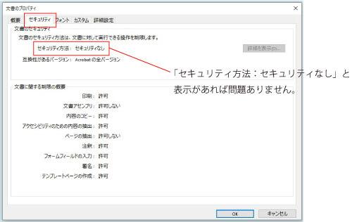 PDFデータの確認方法2