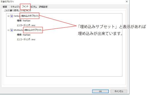 PDFデータの確認方法3