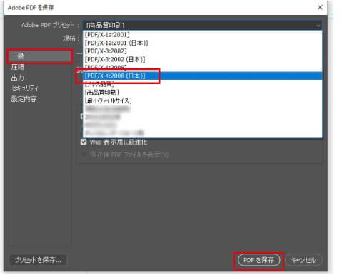 photoshopのPDF保存方法2-windows