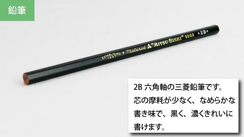 set_pencil