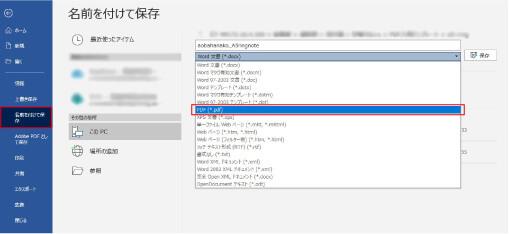 WindowsのPDF保存方法1