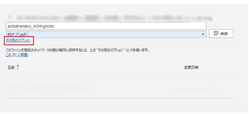 WindowsのPDF保存方法2