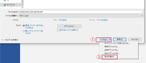 WindowsのPDF保存方法3