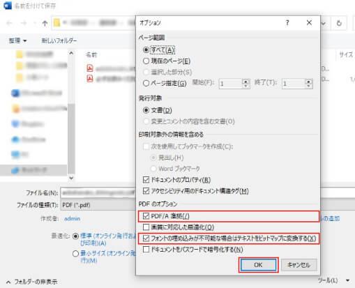 WindowsのPDF保存方法6