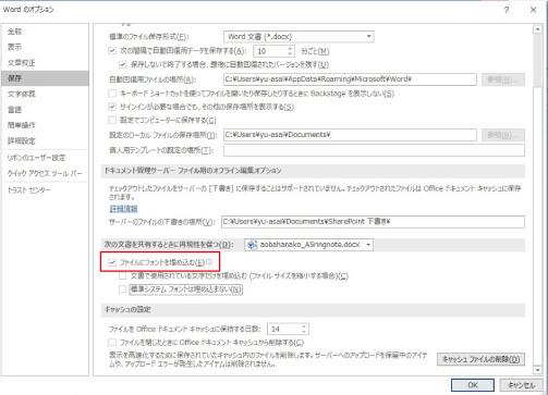 WindowsのPDF保存方法8